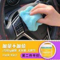 汽车用品内饰清洗软胶泥车内空调出风口抖音清洁神器除尘去污 200G大罐装(第二件)