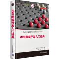 iOS 游戏开发入门经典(移动开发经典丛书)