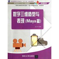 数字三维造型与表现(Maya篇)(高等教育艺术设计精编教材)