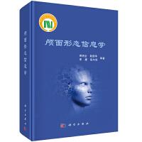 颅面形态信息学