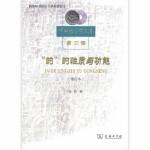 """""""的""""的性质与功能(增订本)(中国语言学文库第三辑)"""