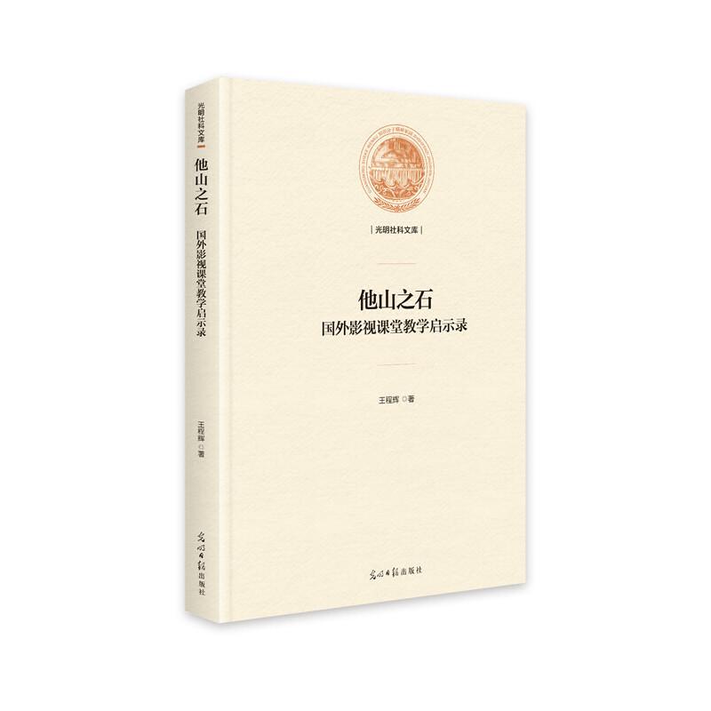 他山之石:国外影视课堂教学启示录(精装)