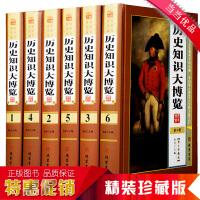 历史知识大博览 图文版精装全6册16开 中国通史 世界通史 人类历
