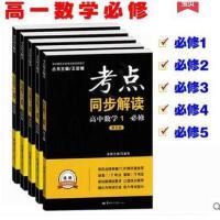 王后雄考点同步解读高中数学全套5册 必修1 必修2 必修3 必修4 必修5 高中数学考点同步解读高中数学12345必修