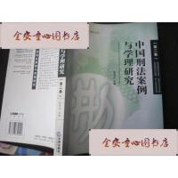 【旧书二手书9成新】中国刑法案例与学理研究(第二卷)