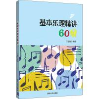 基本乐理精讲60课 清华大学出版社