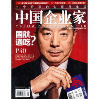 Time out 中国企业家(2010年8期 总第360期)