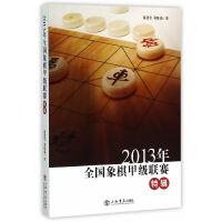 2013年全��象棋甲���特�