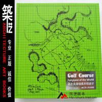 高尔夫球场俱乐部设计景观建筑室内设计书籍