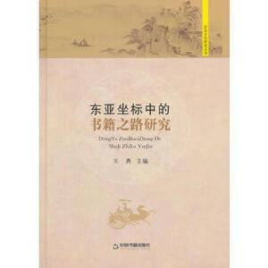 历史文化研究丛书―东亚坐标中的书籍之路研究