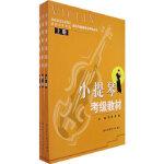 小提琴考级教材(上中下)/湖北省音乐家协会武汉音乐学院音乐考级委员会考级丛书 9787535233752