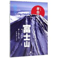 [二手旧书9成新]知日:牙白!富士山茶乌龙 9787508656465 中信出版集团