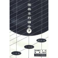 围棋系列辅导(下)