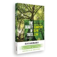美丽的树发现之旅
