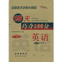 15天巧夺100分英语四年级 上册19秋(冀教版)全新版