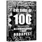 甲骨文丛书・布达佩斯之围:第二次世界大战中的一百天