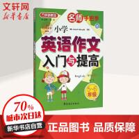 名师手把手小学英语作文入门与提高(第2版)5~6年级 徐林 主编