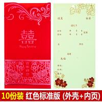 中式 创意结婚请帖 婚礼请柬 喜帖 邀请函 婚庆用品定制10分装 10份装 红色标准版(外壳+内页)