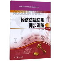 经济法律法规同步训练 (会计专业) 9787040519242
