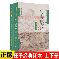 正版新书 庄子今注今译全两册 陈鼓应 商务印书馆