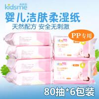 我婴儿PP湿巾洁肤湿纸巾 宝宝湿巾纸80抽*6包无香型