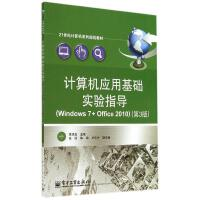 计算机应用基础实验指导(WINDOWS 7.OFFICE 2010)(第3版) 李华贵