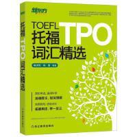 托福TPO词汇精选 TOEFL Vocabulary新东方