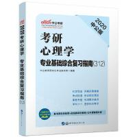 2020考研心理学.专业基础综合复习指南(312) 北京世图