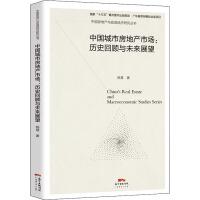 中国城市房地产市场:历史回顾与未来展望 广东经济出版社