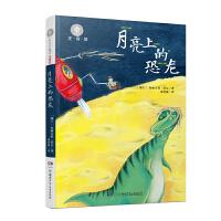 全球�和�文�W典藏��系(注音版):月亮上的恐��