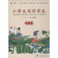 小学生写作学本 1年级 广西教育出版社