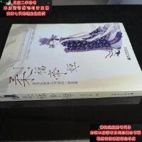 【二手旧书9成新】柔福帝姬9787801879400