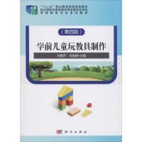 学前儿童玩教具制作(第4版) 科学出版社