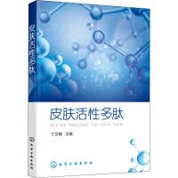 皮肤活性多肽 化学工业出版社