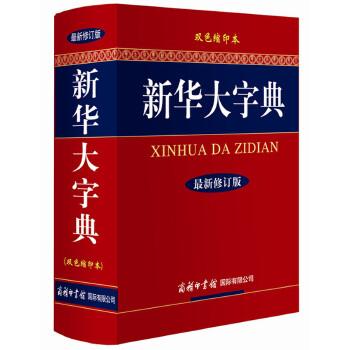 新华大字典(最新修订版·双色缩印本)