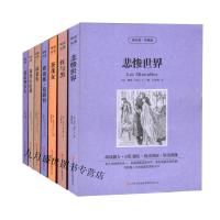 读名著,学英语(全7册)悲惨世界,红与黑,茶花女,欧也妮 ?葛朗台,高老头,基督山伯爵,包法利夫人