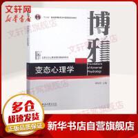 变态心理学/钱铭怡 北京大学出版社