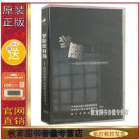 梦断敛财路 机关中层干部典型腐败案警示片 1DVD 光盘影碟片