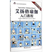 【二手旧书8成新】艾扬格瑜伽入门教程 吉塔.S.艾扬格(Geeta S. 9787534444852