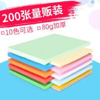 200张玛丽A4彩色复印纸80克幼儿园儿童小学生长方形叠纸手工折纸剪纸办公家用彩纸打印纸