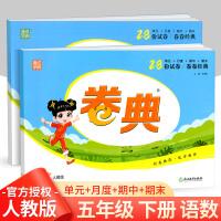 卷典五年级下册语文数学人教版共2本2021新版通城学典
