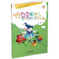卡布奇诺趣多多系列――在豆豆国碰上五个紫萝卜妖怪2
