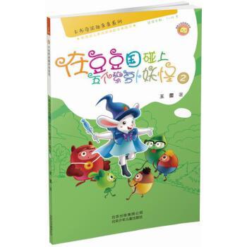 卡布奇诺趣多多系列——在豆豆国碰上五个紫萝卜妖怪2 卡布奇诺趣多多系列