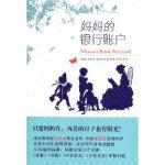 【新书店正版】妈银行账户 (美)福布斯,侯萍,宋苏晨 译林出版社 9787544718011