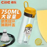 希乐塑料水杯便携夏天随手杯男女学生韩版个性运动杯子创意潮流