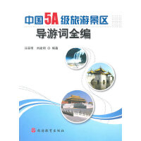 中国5A级旅游景区导游词全编