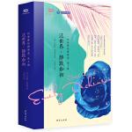 这世界,静默如初:狄金森经典诗选:中英双语盒套全2册全彩珍藏版