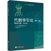 代数学引论(第1卷) 基础代数(第2版) 高等教育出版社