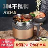 黎贝卡304不锈钢双层真空保温饭盒成人学生便携当盒上班食堂简约快餐杯