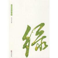 绿:青春成长小说